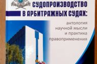 Судопроизводство в арбитражных судах